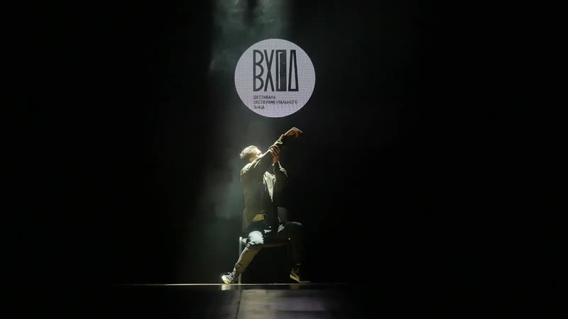 Хамат - Внутренняя цель   ВХОД - experimental dance festival 2019 Kazan