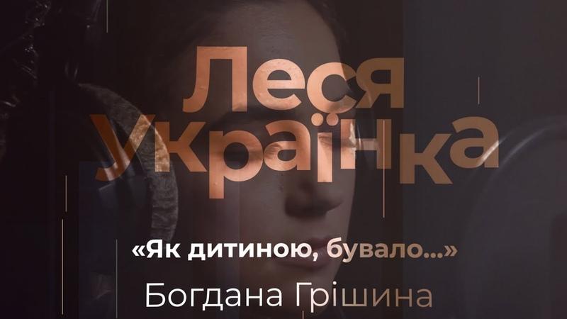 «Як дитиною, бувало…» Леся Українка, виконує Богдана Грішина