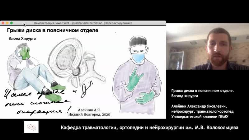 Грыжи диска. Взгляд хирурга. Алейник Александр Яковлевич. 20.05.2020