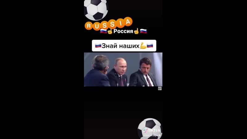 С Россией шутки плохи