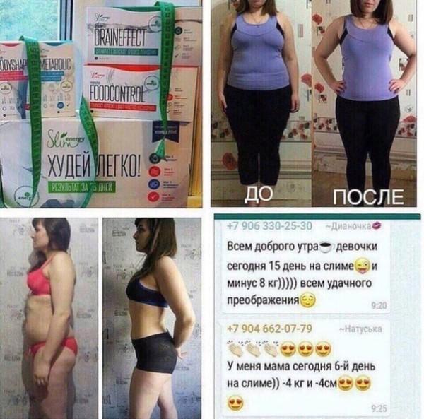 Программа Похудеть Отзывы. Как похудеть — реальные способы и методы. Отзывы похудевших