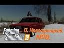 Farming Simulator 19 Поселок Новотроицкий №0 Заехали в глухомань
