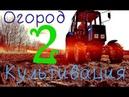 Трактор Беларус 920 и КУЛЬТИВАТОР культивация огород культивирует vseklevo синийтрактор мтз