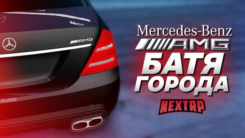 MERCEDES BENZ S65 AMG W221 БАТЯ ЭТОГО ГОРОДА ПОЛНЫЙ ТЮНИНГ Next RP