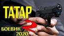 Премьера 2020 Боевик ТАТАР 2 РУССКИЙ БОЕВИК 2020 РУССКОЕ КИНО СЕРИАЛЫ И ФИЛЬМЫ В ХОРОШЕМ КАЧЕСТВЕ