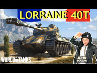 World of Tanks - Lorraine 40 t!