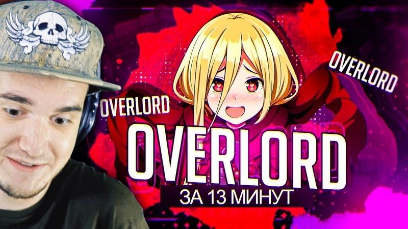 Overlord II ► ЗА 13 МИНУТ ВЛАДЫКА Реакция