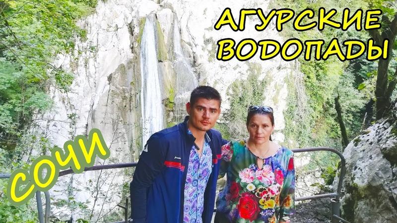 Агурские водопады Сочи Экскурсии в СОЧИ Дорога с Орлиных скал Как добраться самостоятельно