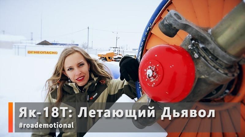 Як-18т Летающий Дьявол. За штурвалом Кабанов Ю.М. Roademotional
