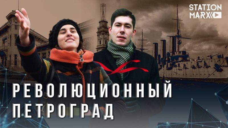 Красный Октябрь в Петрограде с Андреем Рудым