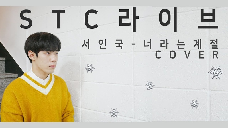 [PRE-DEBUT] Чжину @ Cover Seo In Guk - Seasons of the Heart [STC Academy]