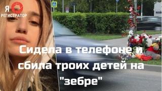 В Москве 18-летняя студентка на пешеходном переходе сбила трех малолетних детей