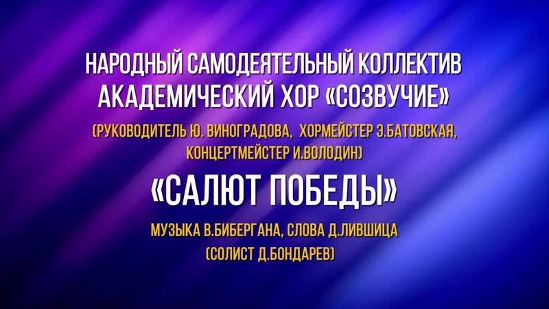 Академический хор Созвучие солист Д Бондарев