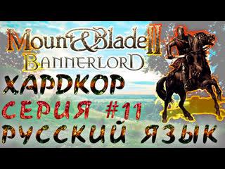 Mount&Blade 2 - Из грязи в князи. Прохождение на максимальной сложности. Серия 11. Русификатор