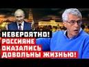 Хотят получать и не работать! Невероятно, россияне оказались довольны жизнью!