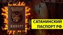 РФ поклоняется сатане? Сатанинский паспорт РФ!