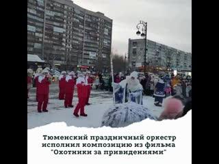 """""""Охотники за привидениями"""" в исполнении тюменского праздничного оркестра"""