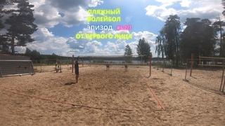 Пляжный Волейбол От Первого Лица #4.2/1 - турнир / Beach Volleyball First Person #4.2/1 - tournament