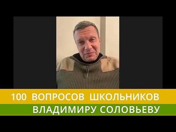 100 ВОПРОСОВ ШКОЛЬНИКОВ ВЛАДИМИРУ СОЛОВЬЕВУ