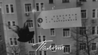Земфира — пальто (Official Lyric Video)