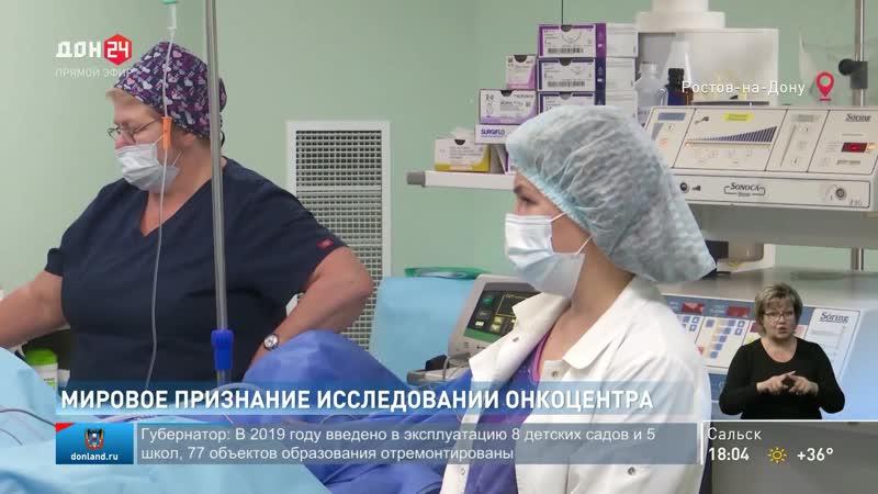 Рекордное число тезисов Ростовского онкоцентра опубликовано на конгрессе ASCO 2020
