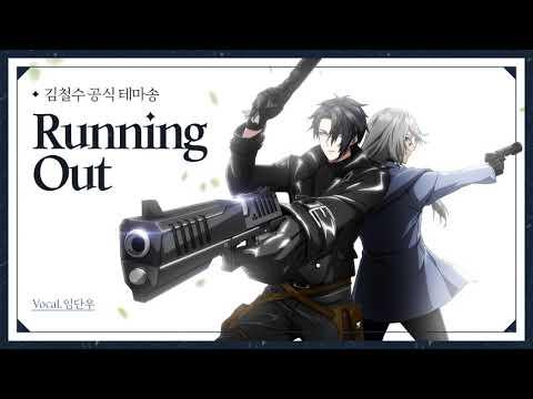 [넥슨/클로저스] 기억 잃은 처형인, 김철수 테마송 'Running out'
