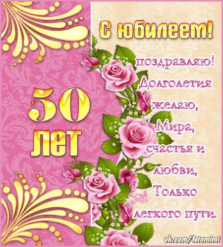 Красивые открытки с 50 летием подруге в стихах красивые, картинки
