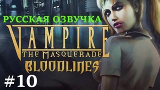 Vampire: The Masquerade — Bloodlines прохождение #10 (русская озвучка)