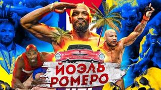 Йоэль Ромеро о российских борцах,Сажиде Сажидове,Люке Рокхольде,Хорхе Масвидале и карьере в UFC.