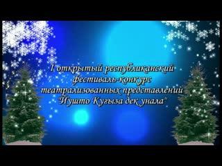"""I Открытый фестиваль-конкурс """"Йушто Кугыза дек унала"""". г."""