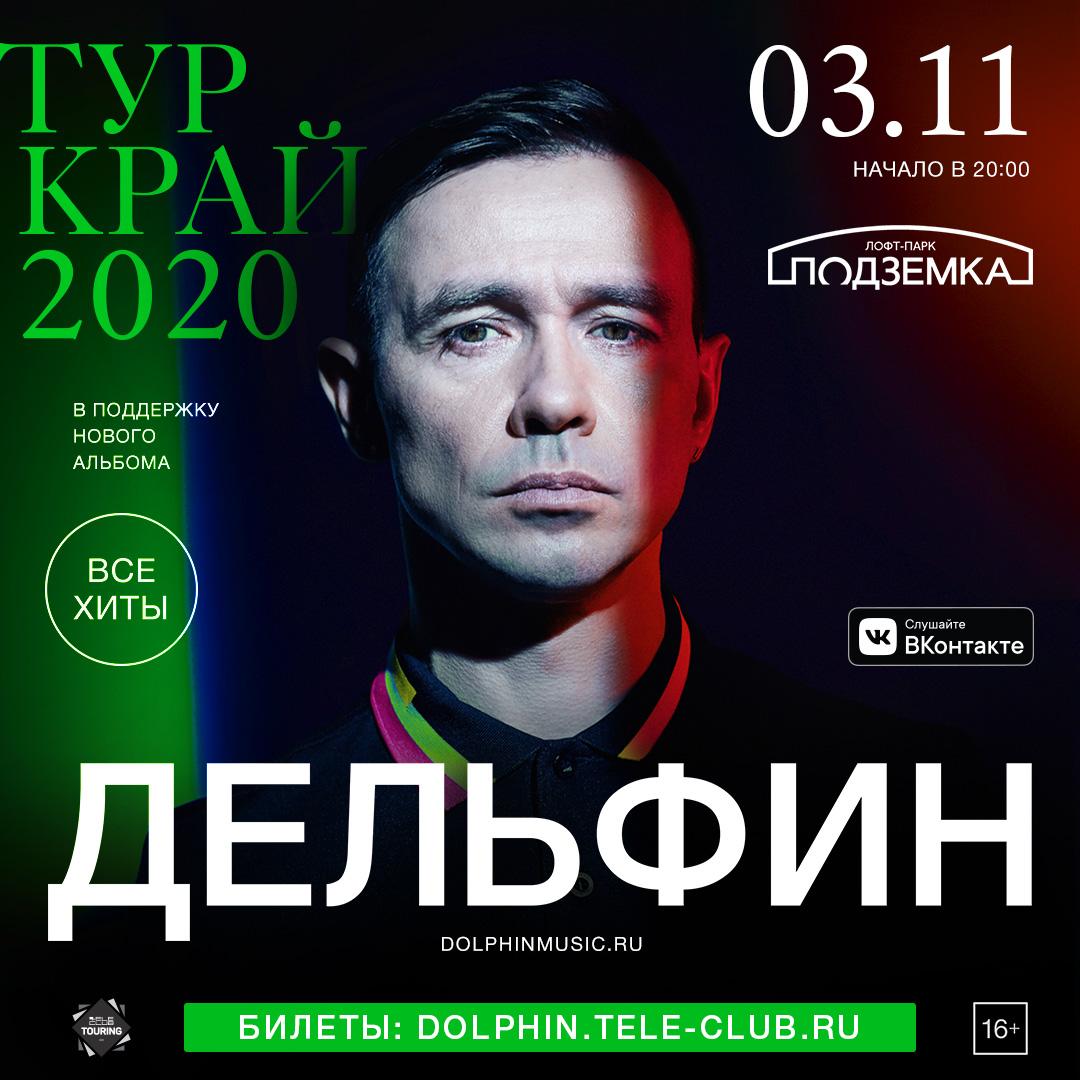 Афиша Новосибирск Дельфин 3 ноября Новосибирск Подземка