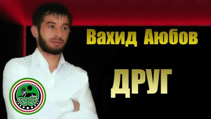 Вахид Аюбов ДРУГ