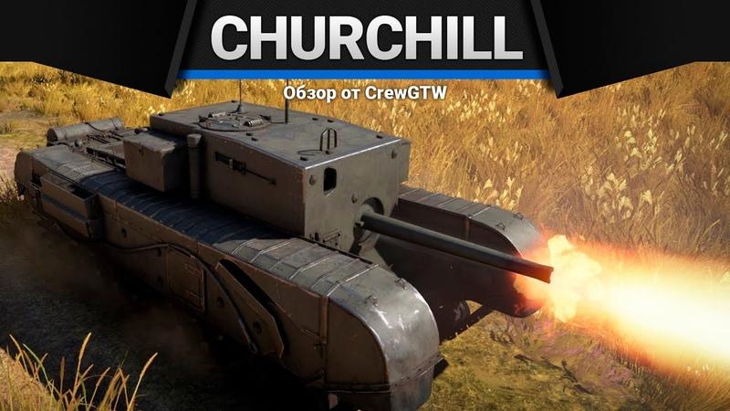 Churchill Gun Carrier УСЛУГИ АВТОБОТА в War Thunder