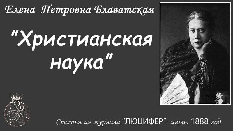 Христианская наука Е П Блаватская статья из журнала Люцифер июль 1888 г аудиокнига