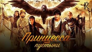 Принцесса пустыни | Ойкиз эртаги (узбекфильм на русском языке) 2016 #UydaQoling