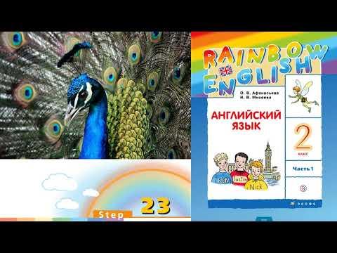 Rainbow English 2 1 Step 23 Английский язык 2 класс ч 1 Афанасьева