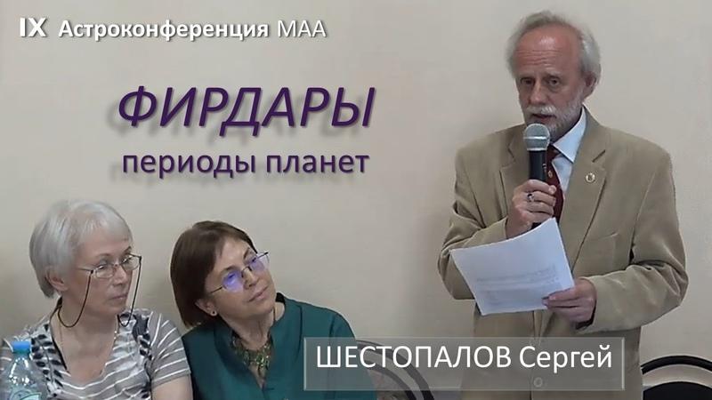 Фирдары периоды влияния планет Шестопалов Сергей