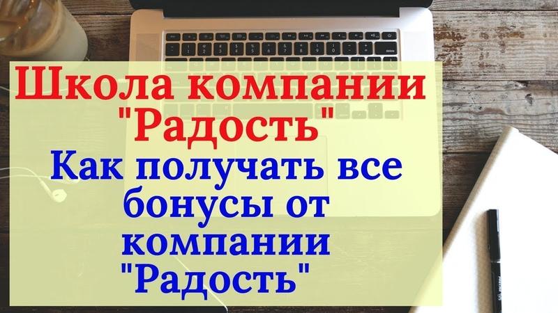 Как получать все бонусы в компании Радость Оксана Середницкая