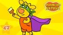 Подвиг в саду - Оранжевая корова - Серия 47