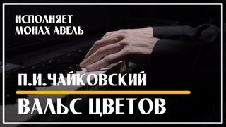 Вальс Цветов из балета «Щелкунчик» / П.И.Чайковский / Исполняет Монах Авель / Waltz of Flowers
