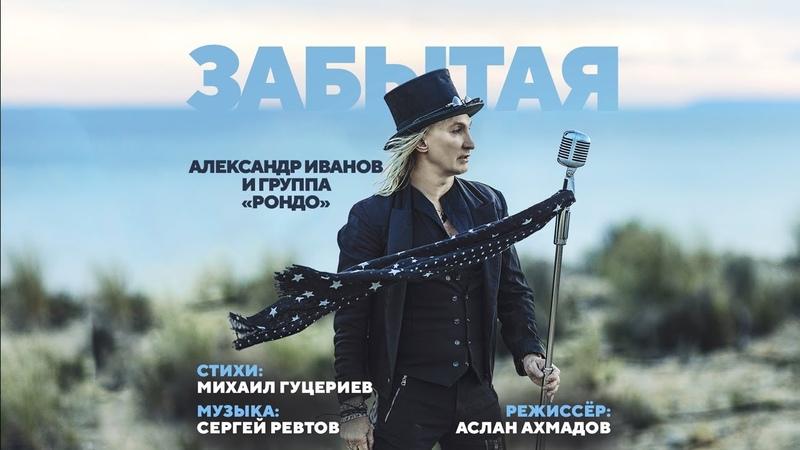 Александр Иванов игруппа «Рондо»— «Забытая» (Official Music Video)