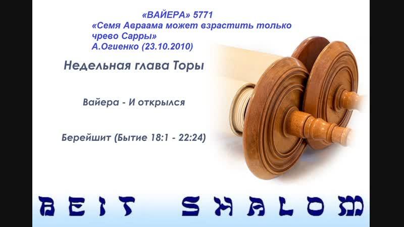 ВАЙЕРА 5771 СЕМЯ АВРААМА МОЖЕТ ВЗРАСТИТЬ ТОЛЬКО ЧРЕВО САРРЫ А Огиенко 23 10 2010