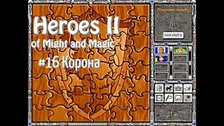 Heroes of Might and Magic II - #16 Корона, часть 1