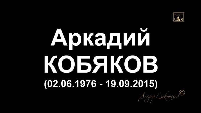 Домашний Видео Архив Аркадий Кобяков Уходишь уходи В Память об Аркадии полгода