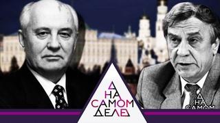 На самом деле - Как убивали СССР: надетекторе лжи охрана Горбачева. Выпуск от