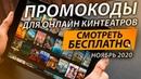 ПРОМОКОДЫ ДЛЯ ОНЛАЙН КИНОТЕАТРА IVI КИНОПОИСК OKKO MEGOGO Premier НОЯБРЬ 2020
