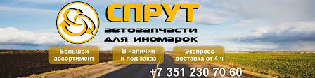 Запчасти для иномарок коды в Челябинске