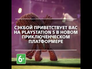 «Сэкбой: Большое приключение»   Игра уже доступна   PS5