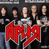 3 апреля группа АРИЯ в Симферополе!
