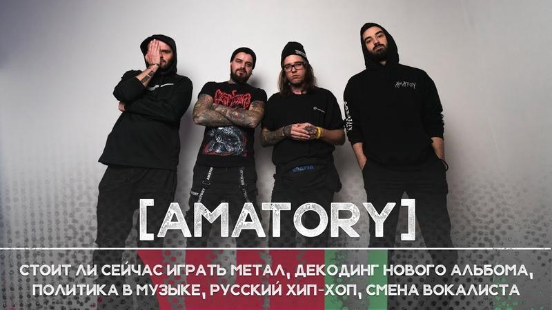 [AMATORY] — Декодинг нового альбома, стоит ли сейчас играть метал, смена вокалиста, русский хип-хоп